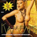 Kamelia - Playboy 2